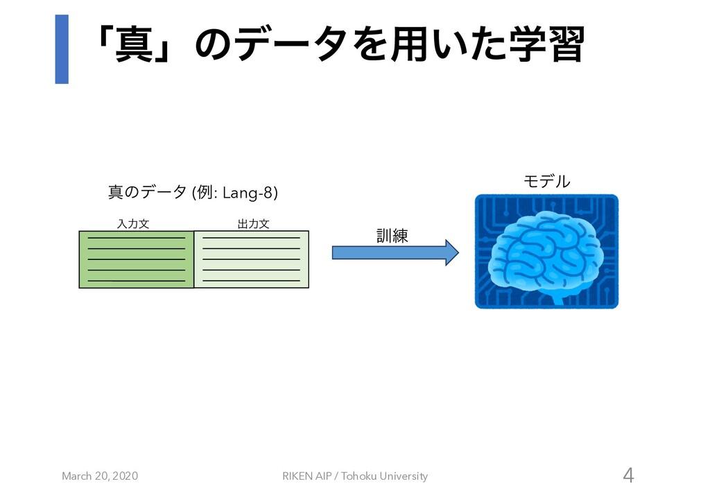 ʮਅʯͷσʔλΛ༻ֶ͍ͨश March 20, 2020 RIKEN AIP / Tohoku...
