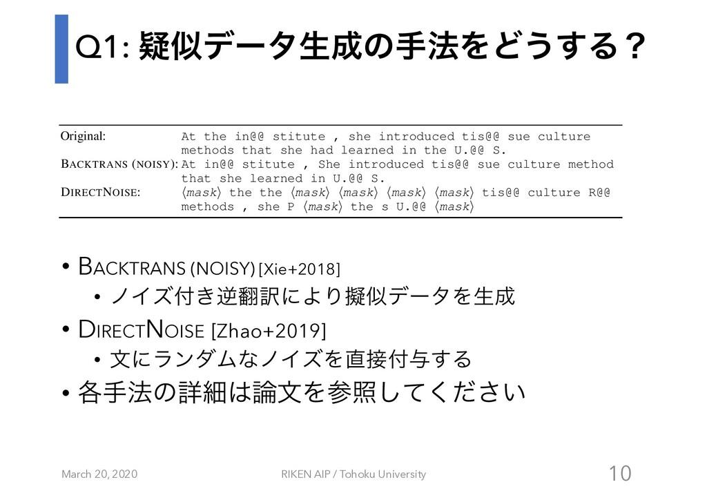 Q1: ٙσʔλੜͷख๏ΛͲ͏͢Δʁ • BACKTRANS (NOISY) [Xie+2...