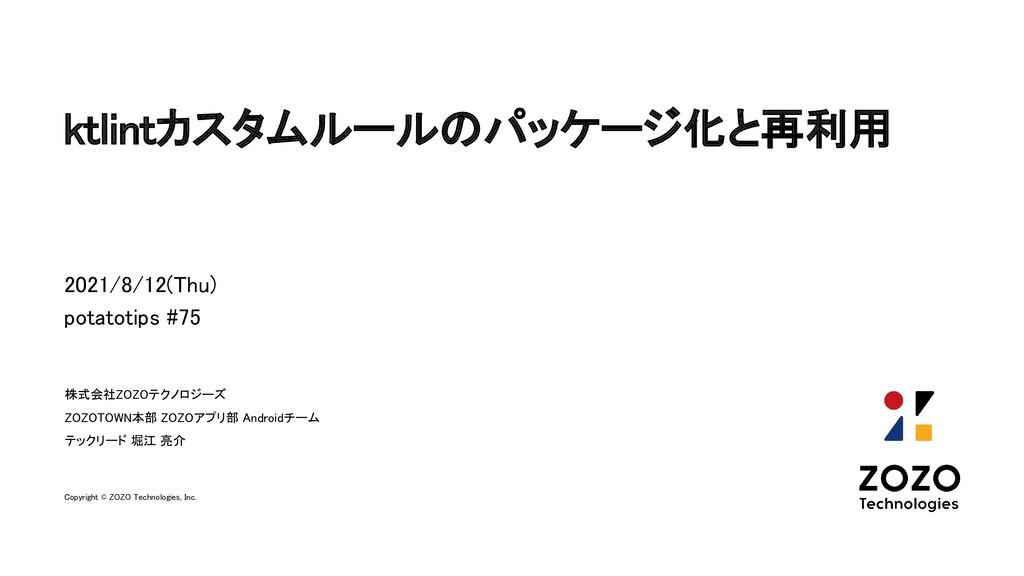 ktlintカスタムルールのパッケージ化と再利用 2021/8/12(Thu)  pota...