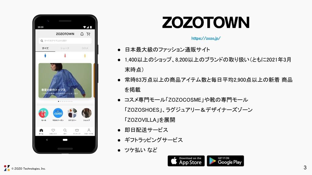© ZOZO Technologies, Inc. https://zozo.jp/ 3 ●...