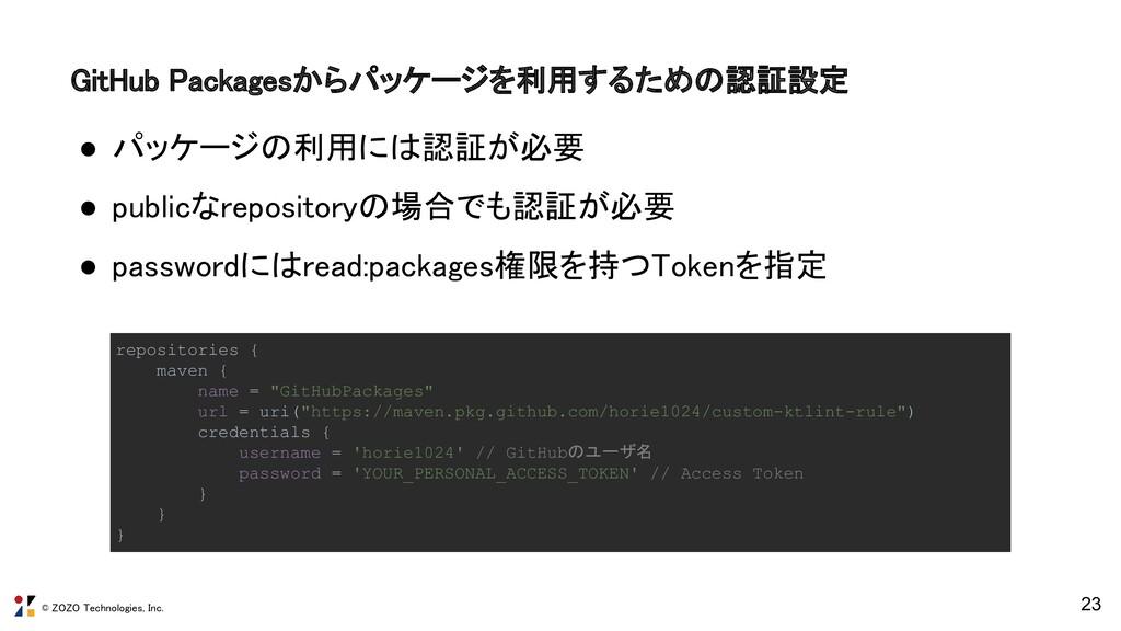 © ZOZO Technologies, Inc. 23 GitHub Packagesからパ...