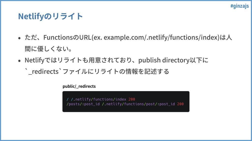 #ginzajs Netlifyのリライト • ただ、FunctionsのURL(ex. ex...