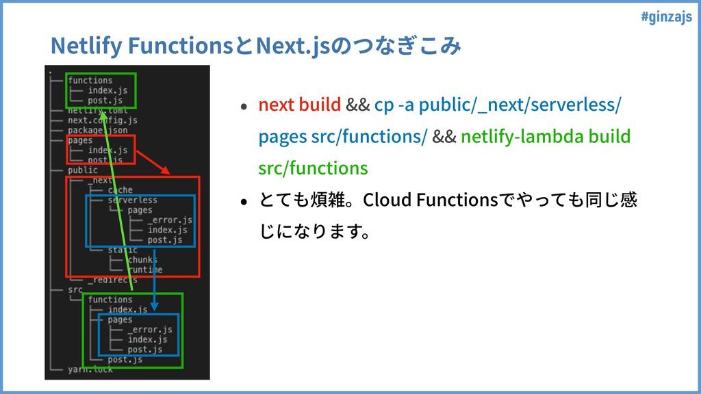 #ginzajs Netlify FunctionsとNext.jsのつなぎこみ • next...