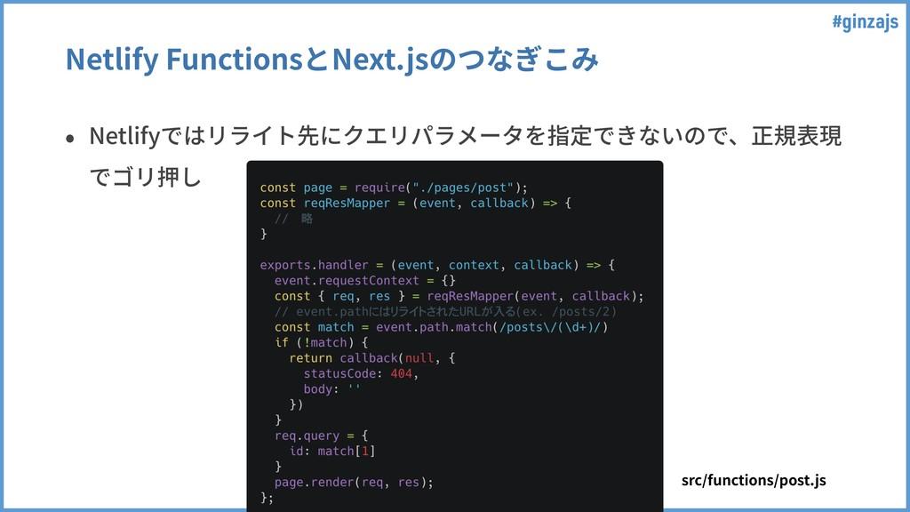 #ginzajs Netlify FunctionsとNext.jsのつなぎこみ • Netl...