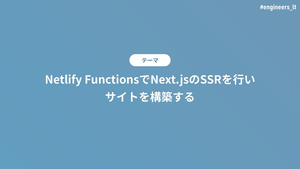 #engineers_lt Netlify FunctionsでNext.jsのSSRを⾏い ...
