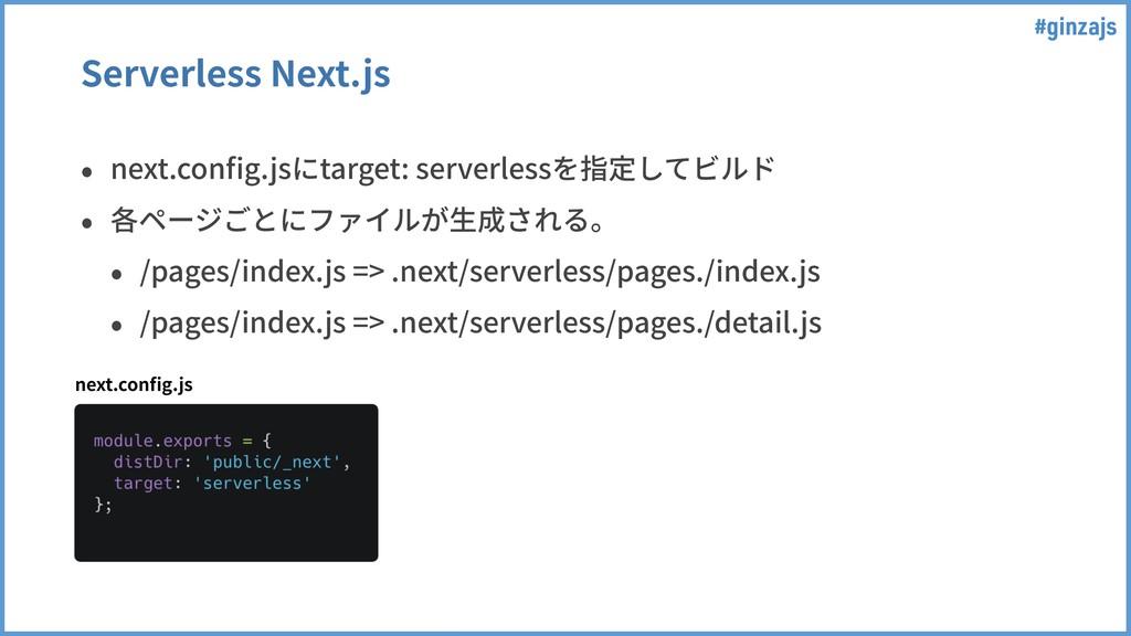 #ginzajs Serverless Next.js • next.config.jsにtar...