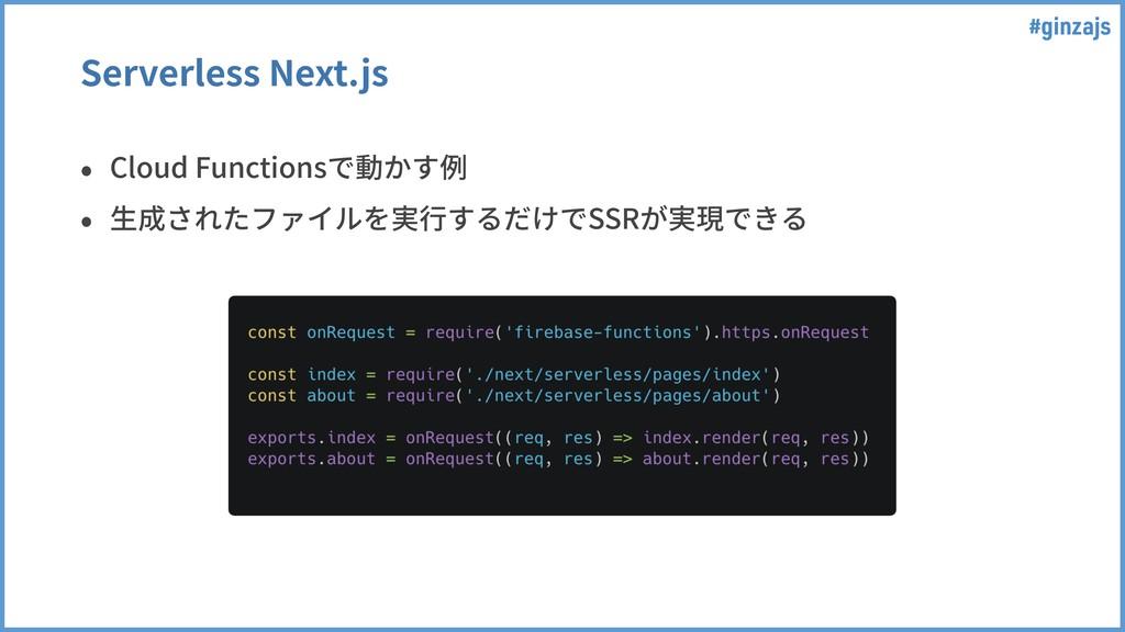 #ginzajs • Cloud Functionsで動かす例 • ⽣成されたファイルを実⾏す...