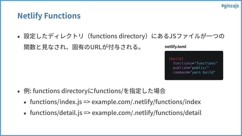 #ginzajs Netlify Functions • 設定したディレクトリ(functio...