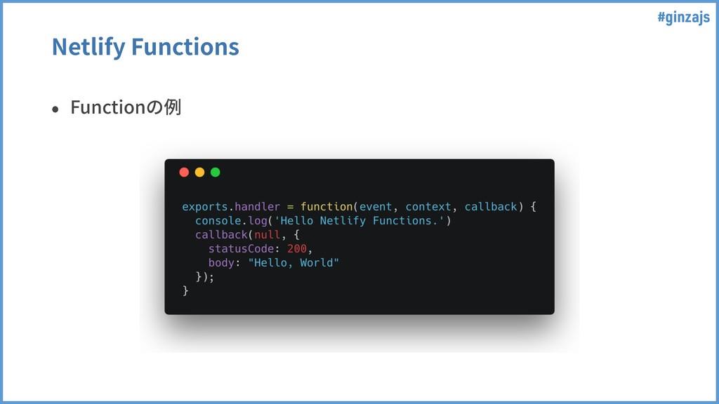 #ginzajs Netlify Functions • Functionの例
