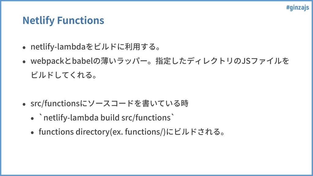 #ginzajs Netlify Functions • netlify-lambdaをビルド...