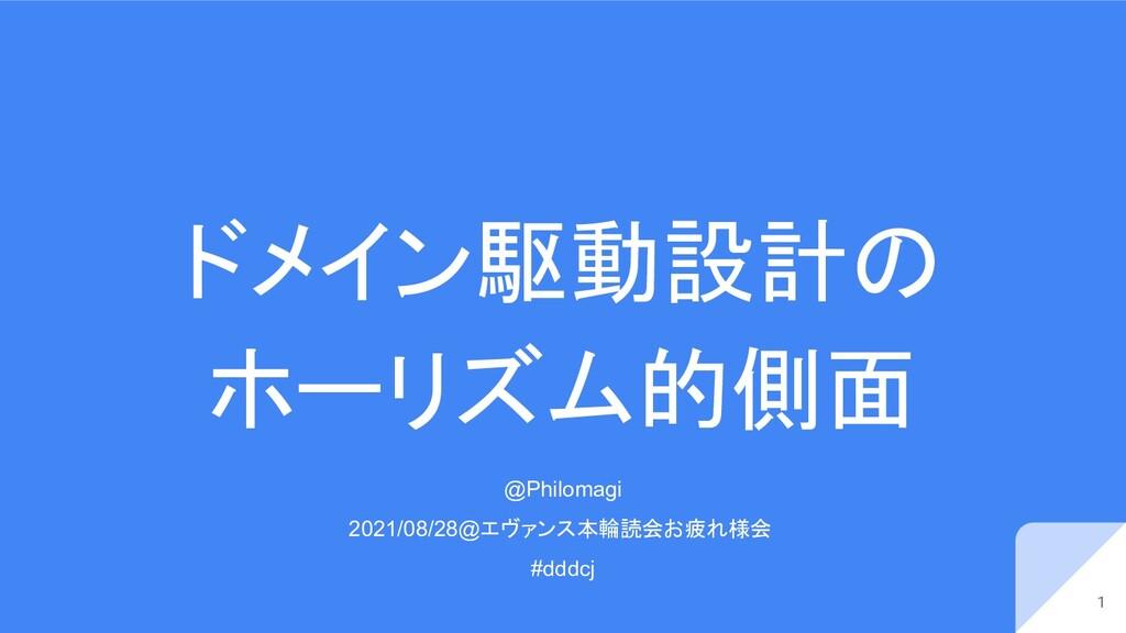 @Philomagi 2021/08/28@エヴァンス本輪読会お疲れ様会 #dddcj ドメイ...