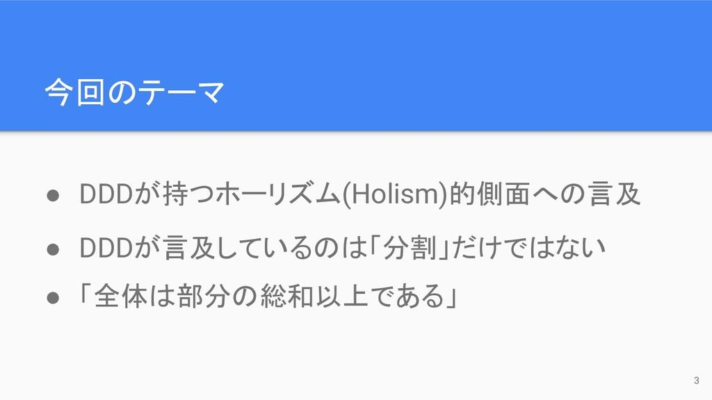 今回のテーマ 3 ● DDDが持つホーリズム(Holism)的側面への言及 ● DDDが言及し...