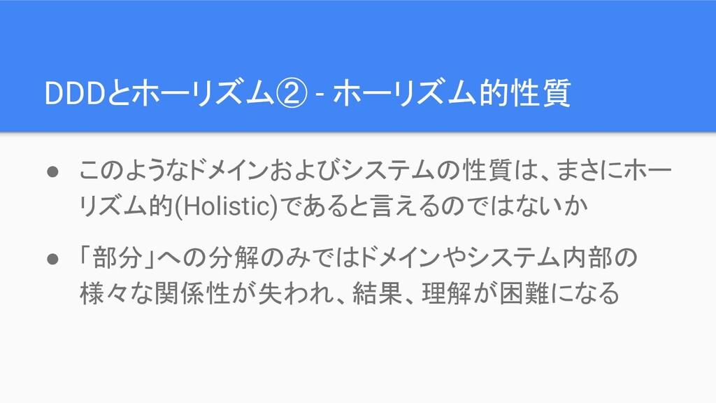 ● このようなドメインおよびシステムの性質は、まさにホー リズム的(Holistic)であると...