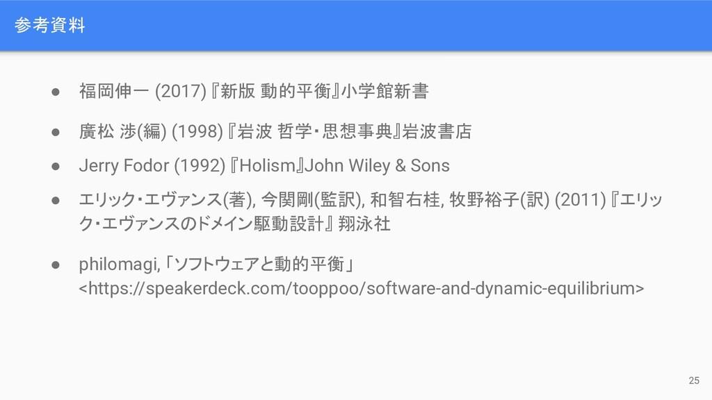 ● 福岡伸一 (2017) 『新版 動的平衡』小学館新書 ● 廣松 渉(編) (1998) 『...