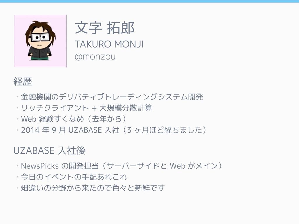 文字 拓郎 TAKURO MONJI @monzou 経歴 ・金融機関のデリバティブトレーディ...