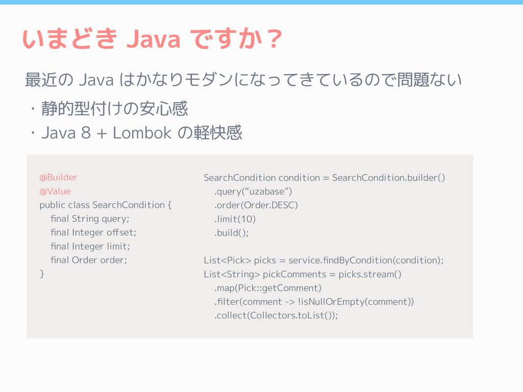 いまどき Java ですか? 最近の Java はかなりモダンになってきているので問題ない ・...