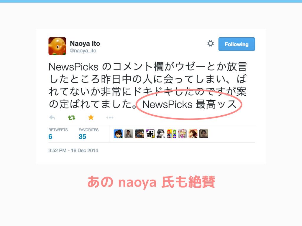 あの naoya 氏も絶賛