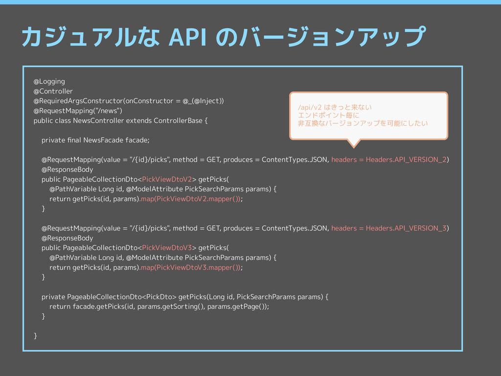 カジュアルな API のバージョンアップ @Logging @Controller @Requ...