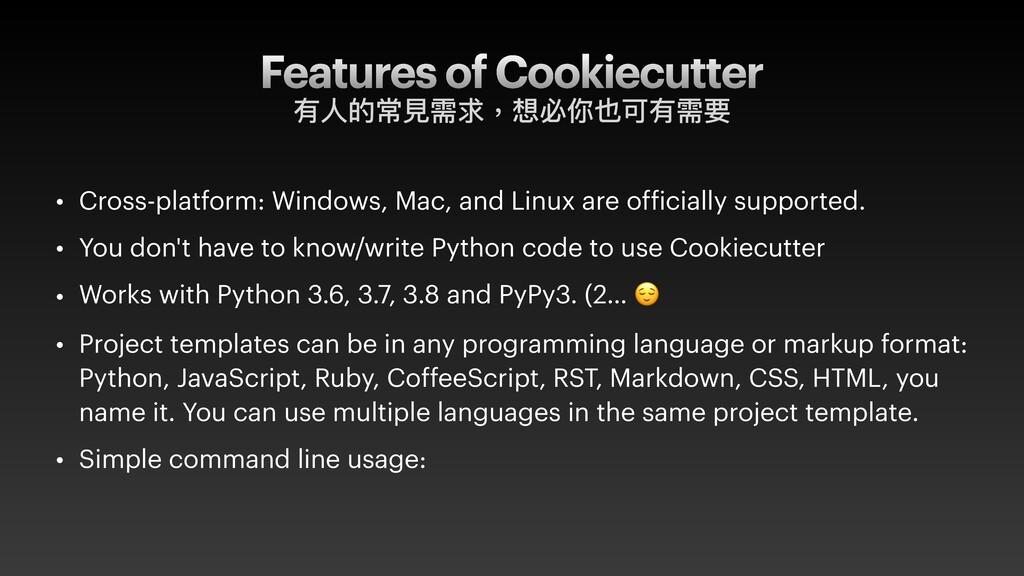 Features of Cookiecutter 有⼈的常⾒需求,想必你也可有需要 • Cro...