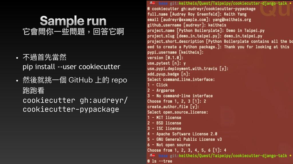 Sample run • 不過⾸先當然 pip install --user cookiecu...