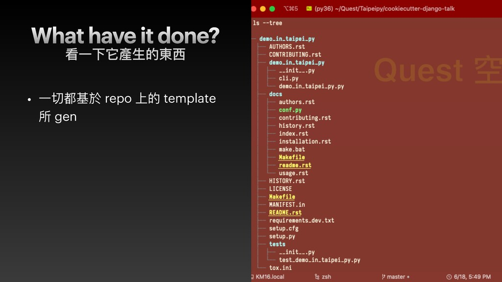 What have it done? • ⼀切都基於 repo 上的 template 所 g...