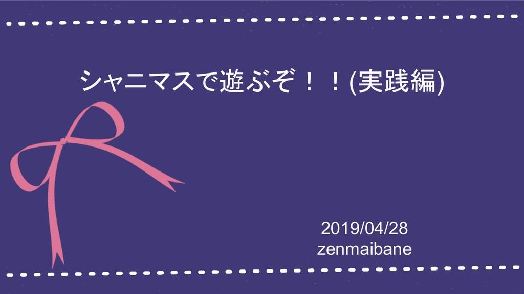 シャニマスで遊ぶぞ!!(実践編) 2019/04/28 zenmaibane