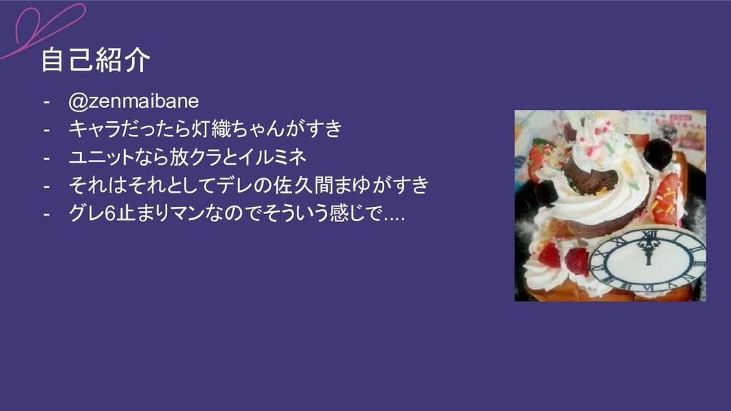 自己紹介 - @zenmaibane - キャラだったら灯織ちゃんがすき - ユニットなら放ク...