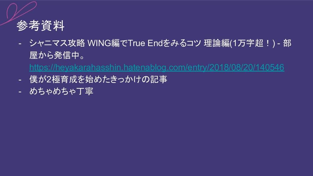 参考資料 - シャニマス攻略 WING編でTrue Endをみるコツ 理論編(1万字超!) -...