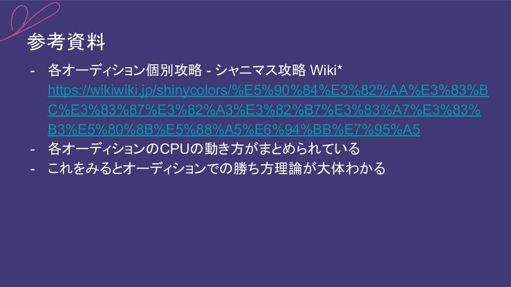 参考資料 - 各オーディション個別攻略 - シャニマス攻略 Wiki* https://wik...