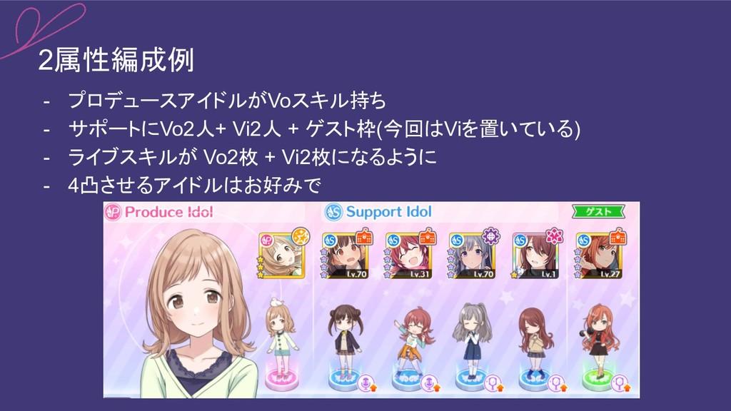 2属性編成例 - プロデュースアイドルがVoスキル持ち - サポートにVo2人+ Vi2人 +...