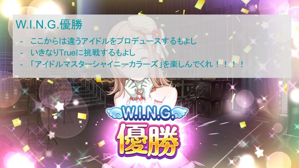 W.I.N.G.優勝 - ここからは違うアイドルをプロデュースするもよし - いきなりTrue...