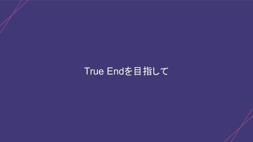 True Endを目指して