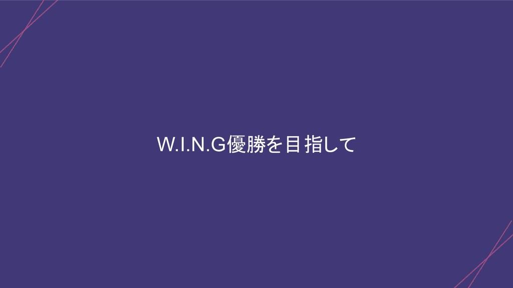 W.I.N.G優勝を目指して