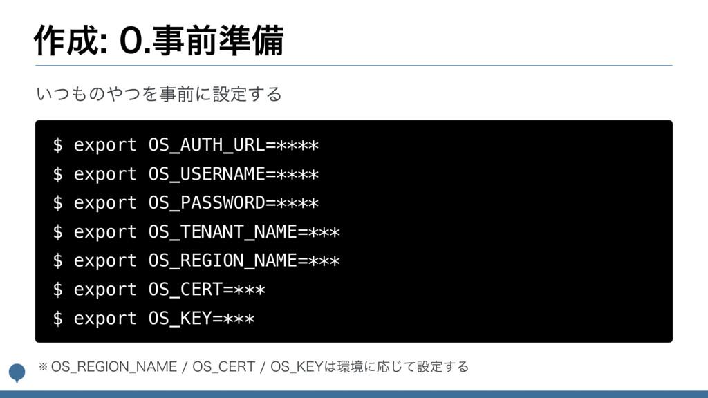 ࡞લ४උ $ export OS_AUTH_URL=**** $ export O...