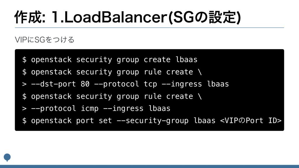 ࡞-PBE#BMBODFS 4(ͷઃఆ  $ openstack security ...