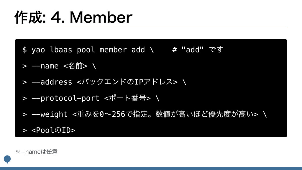 "࡞.FNCFS $ yao lbaas pool member add \ # ""..."