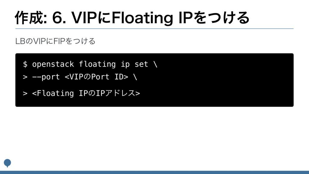 ࡞7*1ʹ'MPBUJOH*1Λ͚ͭΔ $ openstack floating...