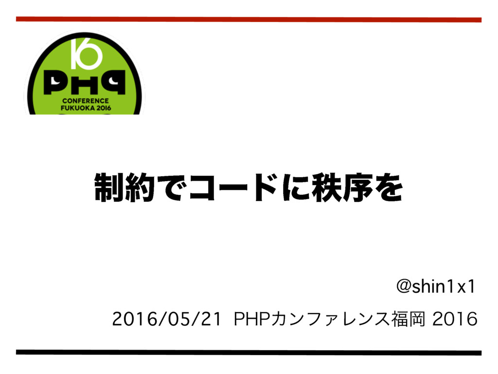 ɹ!shin1x1 2016/05/21 1)1ΧϯϑΝϨϯεԬ ੍Ͱίʔυʹட...