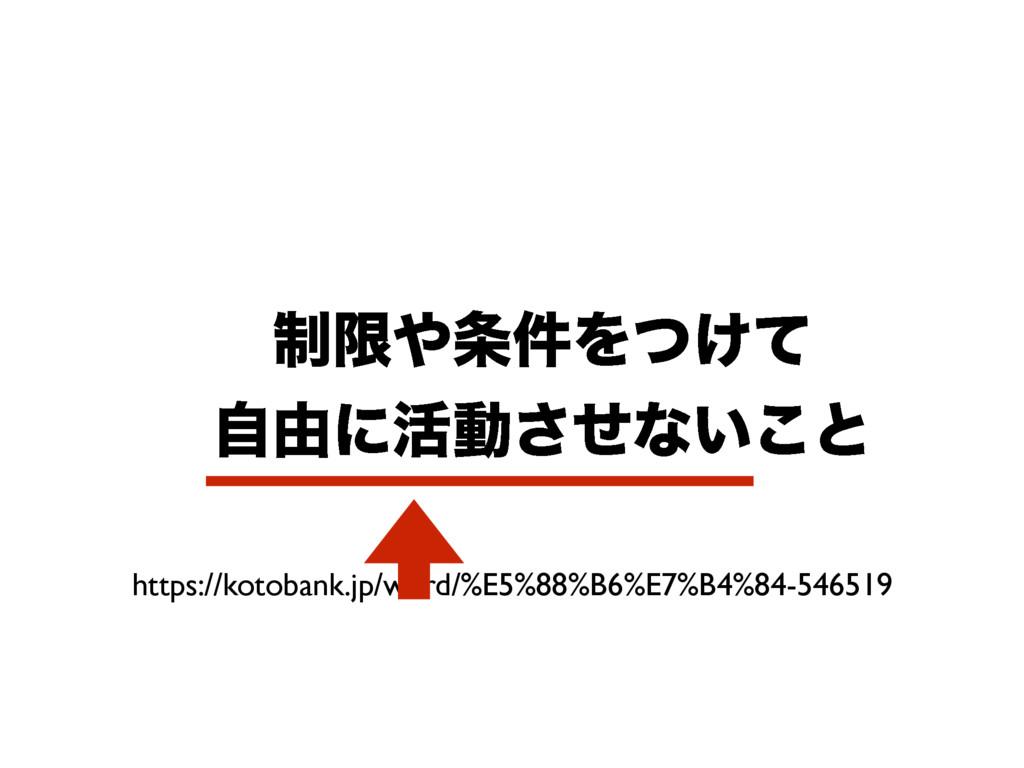 ੍ݶ݅Λ͚ͭͯ ࣗ༝ʹ׆ಈͤ͞ͳ͍͜ͱ https://kotobank.jp/word...