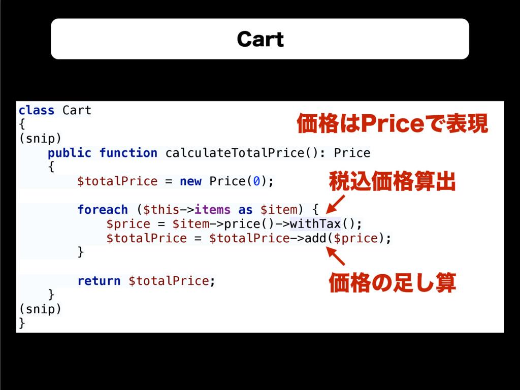 $BSU class Cart { (snip) public function calc...