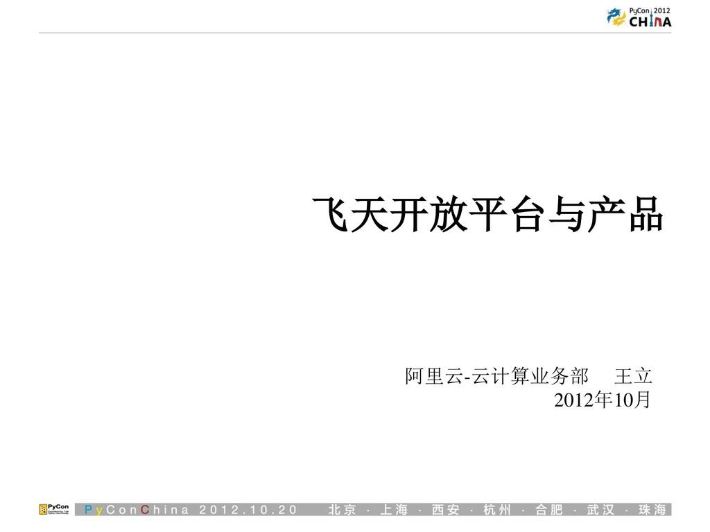 飞天开放平台与产品 阿里云-云计算业务部 王立 2012年10月