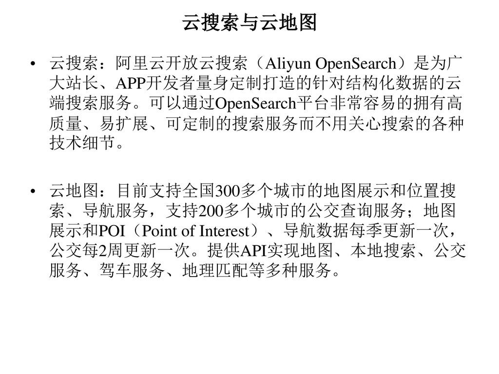 云搜索与云地图 • 云搜索:阿里云开放云搜索(Aliyun OpenSearch)是为广 大站...