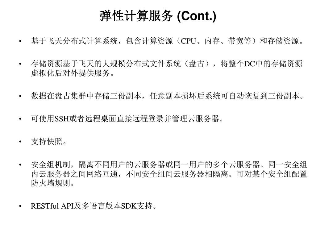 弹性计算服务 (Cont.) • 基于飞天分布式计算系统,包含计算资源(CPU、内存、带宽等)...