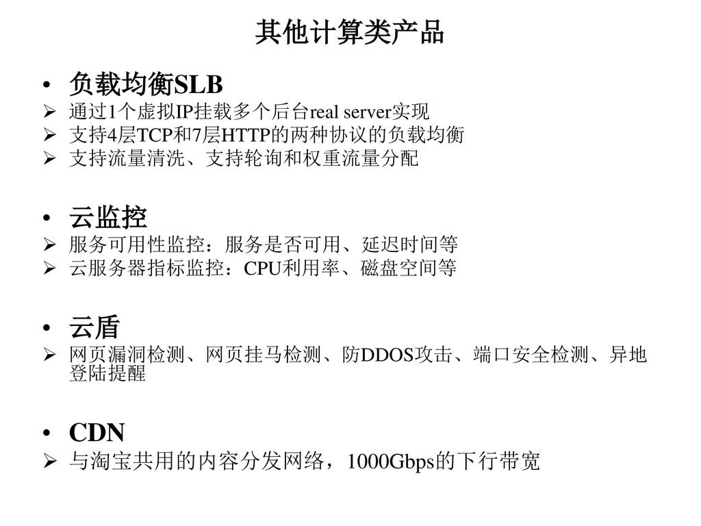 其他计算类产品 • 负载均衡SLB  通过1个虚拟IP挂载多个后台real server实现...