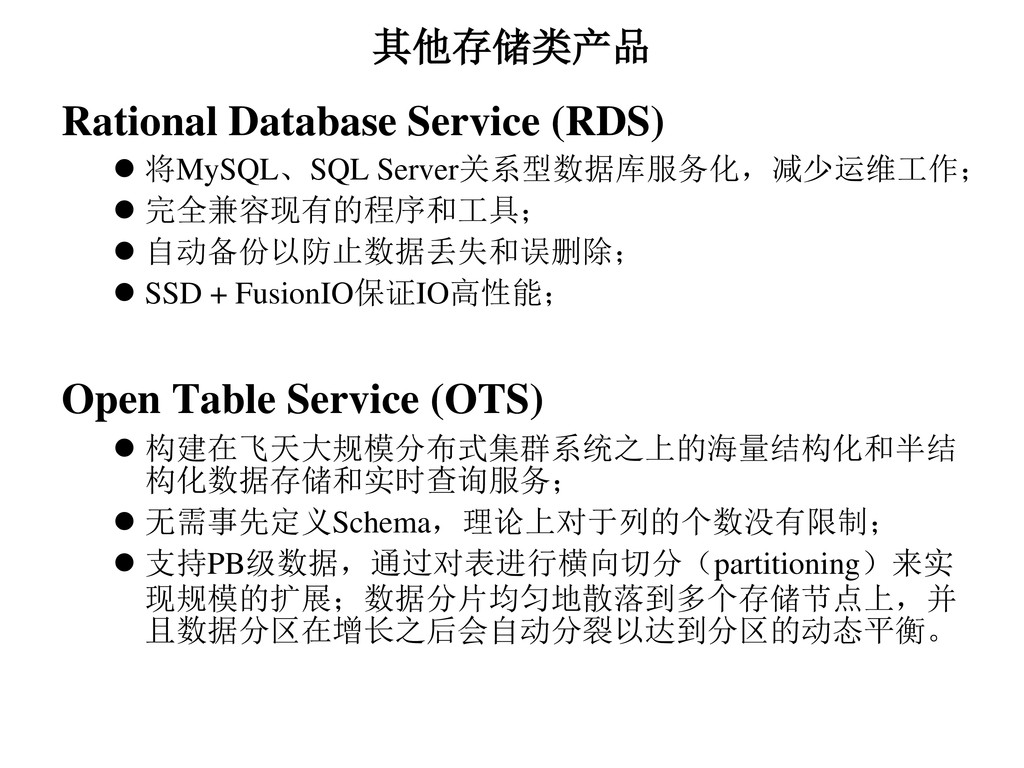 其他存储类产品 Rational Database Service (RDS)  将MySQ...