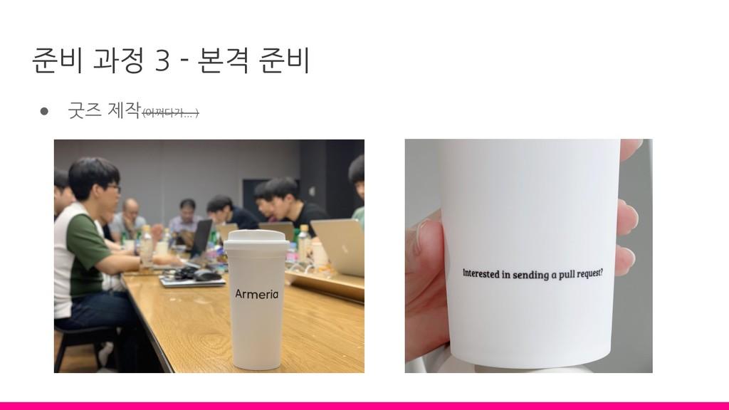 ● 굿즈 제작(어쩌다가... ) 준비 과정 3 - 본격 준비