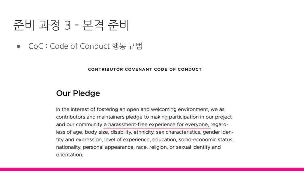 ● CoC : Code of Conduct 행동 규범 준비 과정 3 - 본격 준비