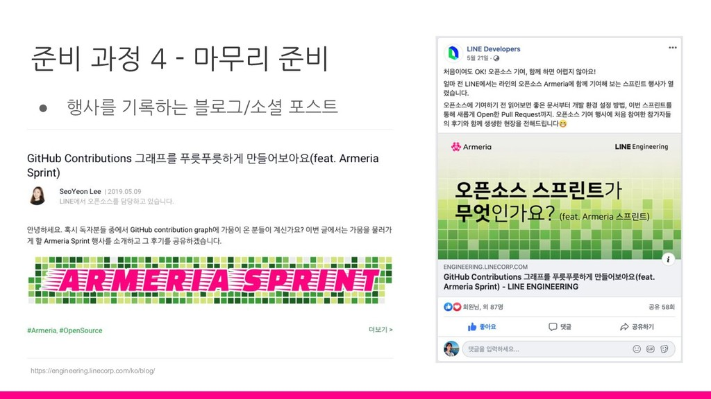 ● 행사를 기록하는 블로그/소셜 포스트 준비 과정 4 - 마무리 준비 https://...