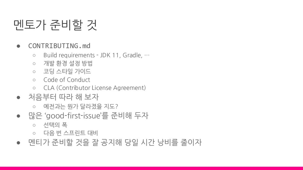 멘토가 준비할 것 ● CONTRIBUTING.md ○ Build requirement...