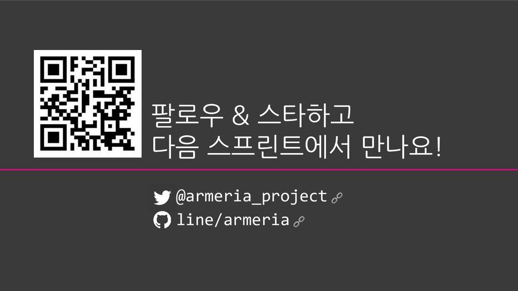 팔로우 & 스타하고 다음 스프린트에서 만나요! @armeria_project  lin...